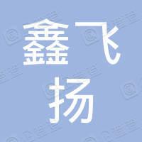 株洲市鑫飞扬电竞网咖