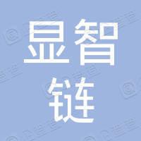 天津显智链投资中心(有限合伙)