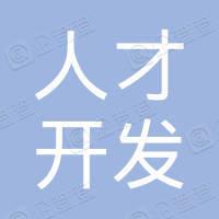 郑州市人才开发实业有限公司