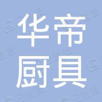 哈尔滨市华帝厨具有限责任公司