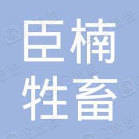 天津臣楠牲畜养殖有限公司