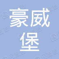 江苏豪威堡服饰实业有限公司