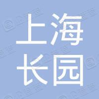 上海长园新材投资有限公司