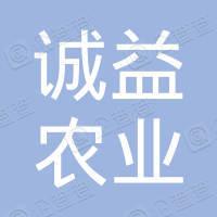 天津市诚益农业发展有限公司