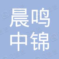 武汉晨鸣中锦置业有限责任公司