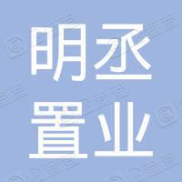 亳州市明丞置业有限公司
