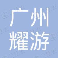 广州耀游网络科技有限公司