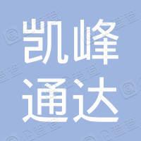 深圳市凯峰通达物流有限公司
