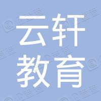 佛山云轩教育科技有限公司