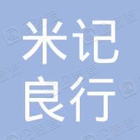 武汉米记良行饮食文化管理有限公司