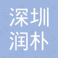 深圳市润朴城市更新服务有限公司