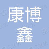 深圳市康博鑫贸易有限公司