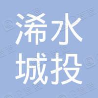 浠水县城投房地产开发有限公司