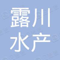 天津露川水产养殖有限公司