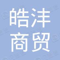 葫芦岛市皓沣商贸有限公司
