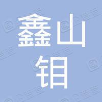 兴城市鑫山钼多金属矿勘查有限公司