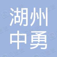 湖州周松青服饰有限公司
