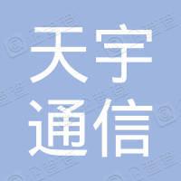 天宇通信集团有限公司