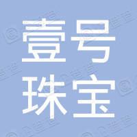 东莞壹号珠宝股份有限公司