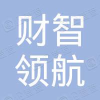 深圳市财智领航信息科技有限公司