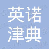 陕西英诺津典教育管理有限公司