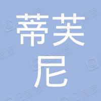 蒂芙尼(深圳)美容管理有限公司