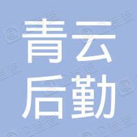 湖南青云后勤服务有限公司