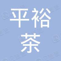 深圳市平裕茶文化有限公司