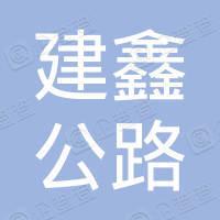 河北建鑫公路工程有限公司