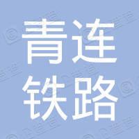 青连铁路有限责任公司