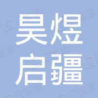 中四冶新疆建设工程有限公司