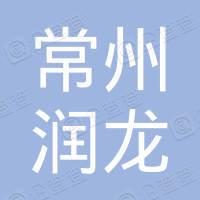 常州润龙电子材料科技有限公司