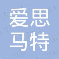 武汉爱思马特信息技术有限公司