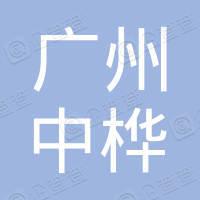 广州市中桦房地产代理有限公司