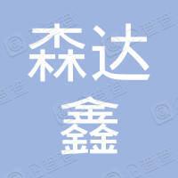 武汉市森达鑫建设发展有限公司