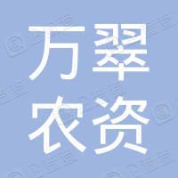 平南县万翠农资有限公司