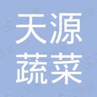 嘉魚縣牌洲灣鎮天源蔬菜種植專業合作社