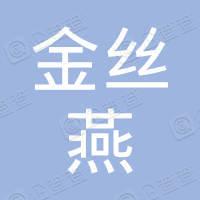 海南金丝燕国际贸易有限公司