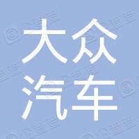 江淮大众汽车有限公司