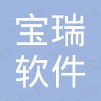 商丘市宝瑞软件开发有限公司