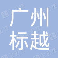 广州市番禺区标越汽车维修部