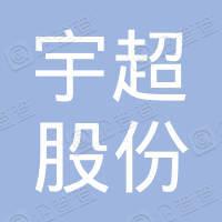 宇超电力股份有限公司