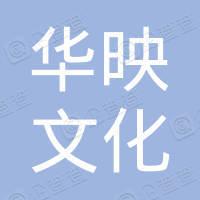 苏州华映文化产业投资企业(有限合伙)