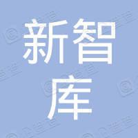 北京新智库文化发展有限公司