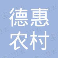吉林德惠农村商业银行股份有限公司