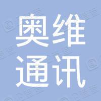 吉林奥维通讯工程有限公司