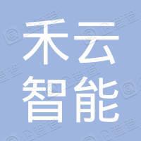 青岛禾云智能信息科技有限公司