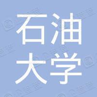 中国石油大学出版社有限公司