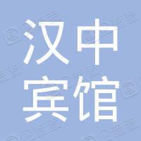 陕西汉中宾馆酒店管理有限公司