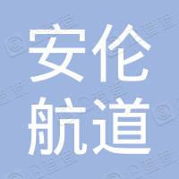宁波安伦航道疏浚有限公司